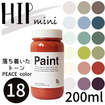 ペンキ 水性ペンキ 水性塗料 ペンキ Hip Paint mini ヒップ ペイント ミニ アースカラー ペンキ 水性塗料 水性 ペンキ DIY ペンキ 茶色