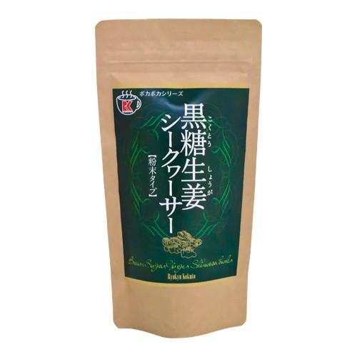 琉球黒糖 黒糖生姜 シークヮーサー 180gジンゲロール・ショウガオール・ミネラル||冷え性|黒糖しょうがぱうだー[飲み物>お茶>黒