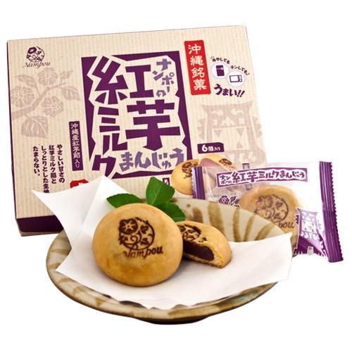ナンポーの紅芋ミルクまんじゅう(6個入り)|スイーツ|お菓子|焼き菓子[食べ物>スイーツ・ジャム>おまんじゅう]