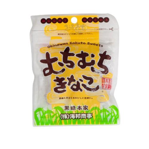 むちむちきなこ 黒糖 沖縄土産 おみやげ お菓子 沖縄[食べ物>お菓子>黒糖]