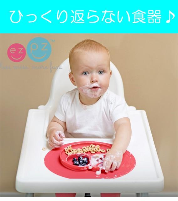 ezpz イージーピージー ミニマット【出産祝い 離乳食 バースデー ベビー 食器 シリコン  エデュテ キッズ食器 離乳食
