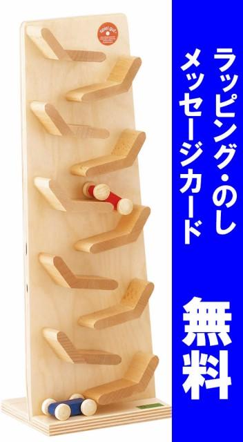 木のおもちゃ BECK (ベック社) クネクネバーン スロープおもちゃ スロープトイ 2歳おもちゃ 1歳おもちゃ 誕生祝 出産祝 1歳誕