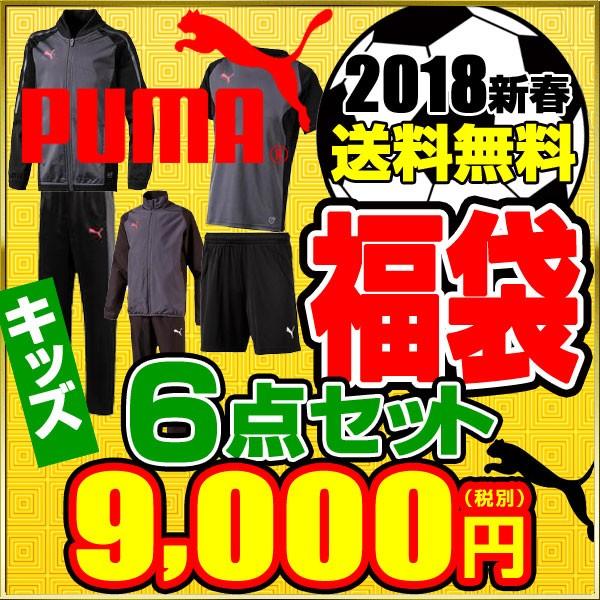 2018新春福袋 プーマ PUMA キ...