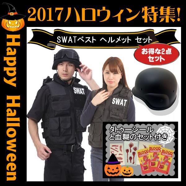 スワット SWAT ベスト ヘルメット コスプレ お得な2点セット ゾンビタトゥシール + 血糊 セット! ゾンビ ホラー ハロウィン 衣装 仮装