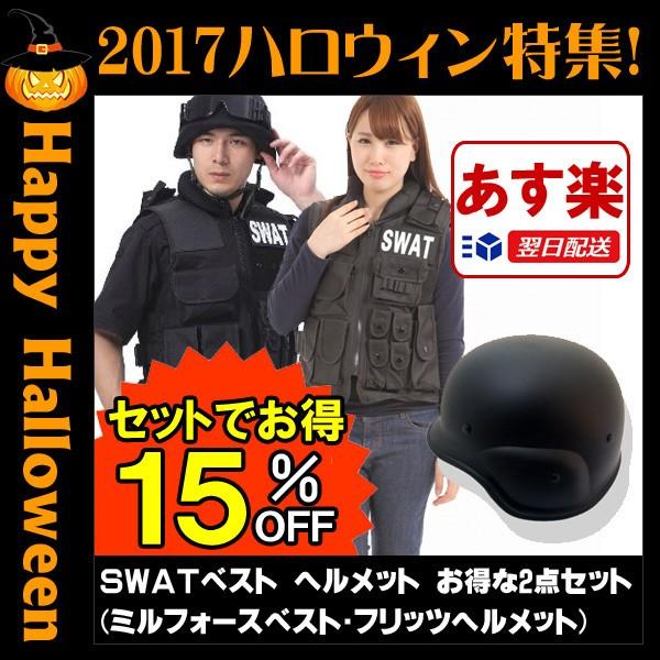スワット SWAT ベスト ヘルメット ハロウィン コスプレ お得な2点セットハロウィン コスチューム 仮装 衣装 (ミルフォースベスト・フリッ