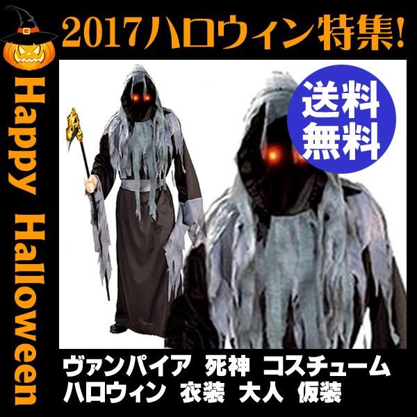 ヴァンパイア 死神 コスプレ ハロウィン 衣装 仮装 衣装 大人 仮装 コスチューム 【h08】