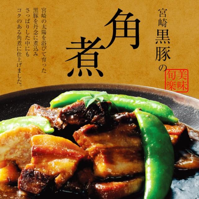 ポイント消化 送料無料 おつまみ 宮崎黒豚の角煮 250g×1個 人気には訳あり 珍味 ポイント消化 ラフティー 肉