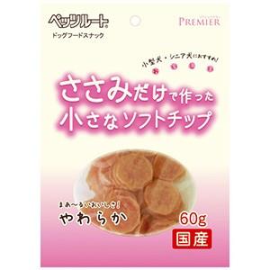 ペッツルート ささみ・小さなソフトチップ 60g (犬用おやつ)