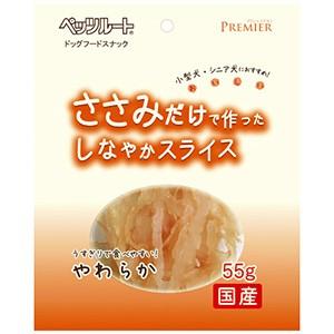 ペッツルート ささみ・しなやかスライス 55g (犬用おやつ)