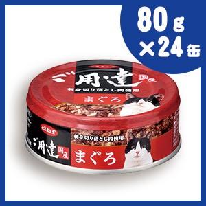 デビフ dbf キャットフード ご用達 まぐろ 80g×24缶