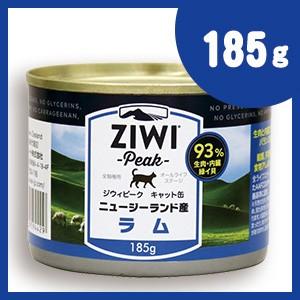 ジウィピーク キャット缶 ラム 185g キャットフード ジーウィピーク/ZiwiPeak 缶詰 【正規品】