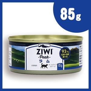 ジウィピーク キャット缶 ラム 85g キャットフード ジーウィピーク/ZiwiPeak 缶詰 【正規品】