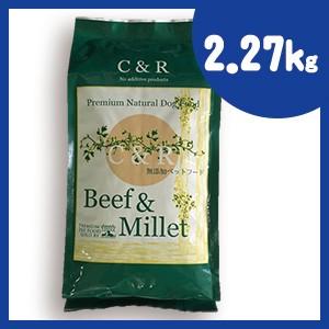 C R ビーフ&ミレット 2.27kg (5ポンド) 牛肉ベースドッグフード (旧SGJプロダクツ)【正規品】