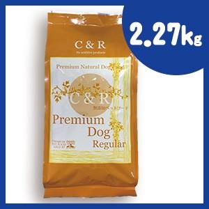 C R プレミアムドッグ レギュラー(普通粒) 2.27kg (5ポンド) ラム肉ベースドッグフード (旧SGJプロダクツ)【正規品】