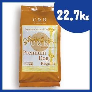 C R プレミアムドッグ レギュラー(普通粒) 22.7kg (50ポンド) ラム肉ベースドッグフード (旧SGJプロダクツ)【正規品】