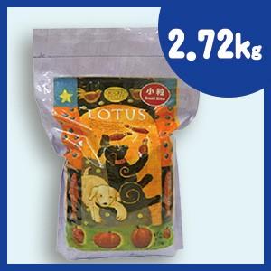 ロータス パピー チキンレシピ 小粒 2.72kg Lotus ドッグフード 【正規品】