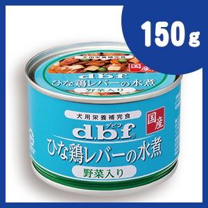 デビフ dbf ドッグフード ひな鶏レバーの水煮 野菜入り 150g