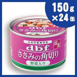 デビフ dbf ドッグフード ささみの角切り 野菜入り 150g×24缶