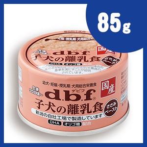 デビフ dbf ドッグフード 子犬の離乳食 ささみペースト 85g