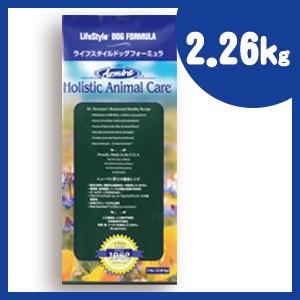 アズミラ ライフスタイルドッグフォーミュラ 2.26kg (ラム) 【正規品】 azmira ドッグフード