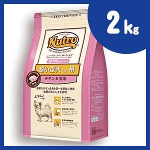 ニュートロ ナチュラルチョイス 超小型犬4kg以下成犬用 チキン&玄米 2kg 【正規品】 ドッグフード Nutro NATURAL CHOICE