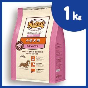 ニュートロ ナチュラルチョイス 小型犬成犬用 チキン&玄米 1kg 【正規品】 ドッグフード Nutro NATURAL CHOICE