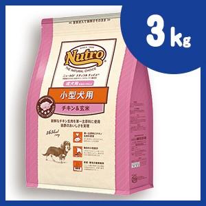 ニュートロ ナチュラルチョイス 小型犬成犬用 チキン&玄米 3kg 【正規品】 ドッグフード Nutro NATURAL CHOICE