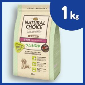 ニュートロ ナチュラルチョイス ラム&玄米 子犬用 1kg 【正規品】 ドッグフード Nutro NATURAL CHOICE