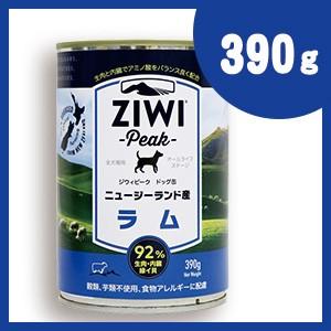 ジウィピーク ドッグ缶 ラム 390g ドッグフード ZiwiPeak 缶詰 【正規品】