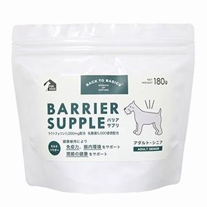 バリアサプリ アダルトシニア 180g (犬用サプリメント) 【メール便可】