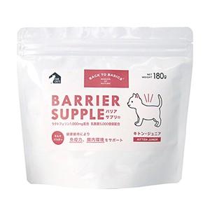 バリアサプリ キャット キトン・ジュニア 180g (猫用サプリメント) 【メール便可】