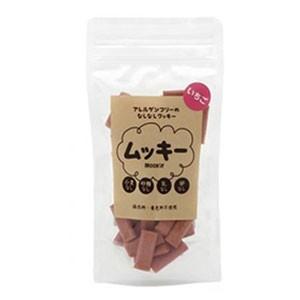 ムッキー いちご クッキー 50g アレルゲンフリー (犬用おやつ)
