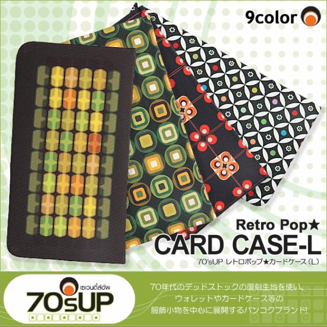 レトロ カードケース 名刺入れ(L) 70'sUP 収納 カードケース 名刺入れ メンズ レディース レトロ カジュアル ヒッピー サイケ