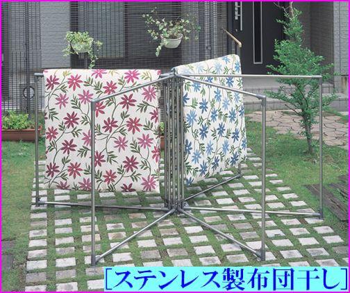 【送料無料!】【積水樹脂】扇形 5枚干しタイプ セキスイ ステンレス布団干し FD−25S