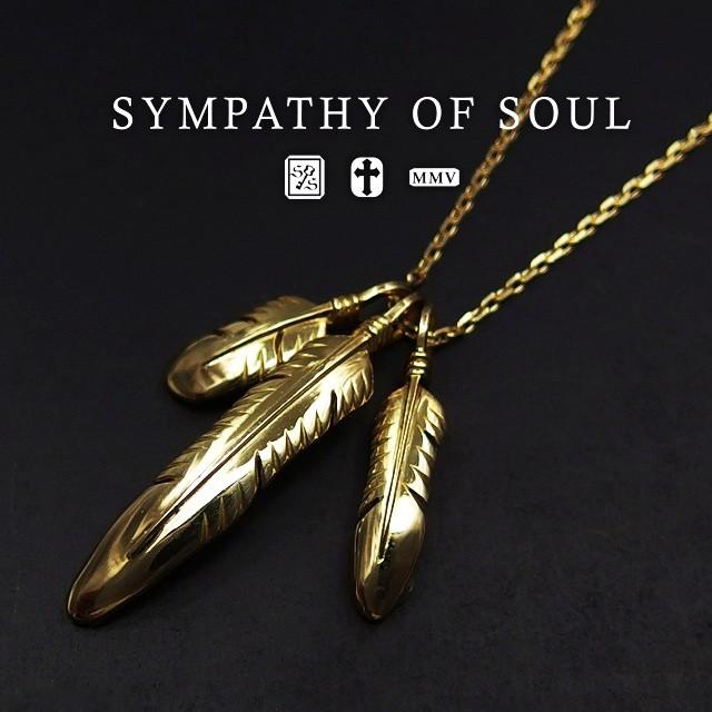 シンパシーオブソウル K18ゴールドネックレス フェザー sympathy of soul ペンダント アクセサリー 3Feather - K18 (ゴールドネックレ