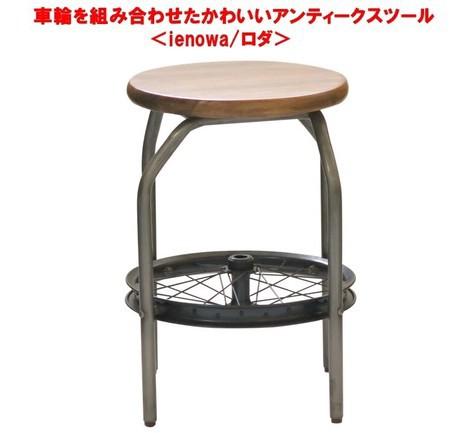 車輪を組み合わせたかわいいアンティークスツール  ienowa/ロダ || 家具 チェア