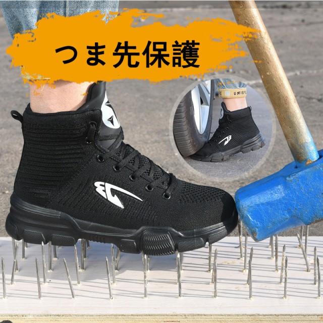 安全靴 メンズ レディース 作業用スニーカー 安全靴 ハイカット 網布 鉄板靴 レディース トレッキングシューズ 軽量 釘踏み抜き防止 機能