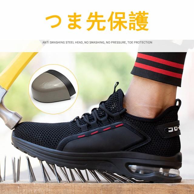 作業靴 メンズ レディース 作業用スニーカー 作業靴 ハイカット 網布 鉄板靴 レディース トレッキングシューズ 軽量 釘踏み抜き防止 機能
