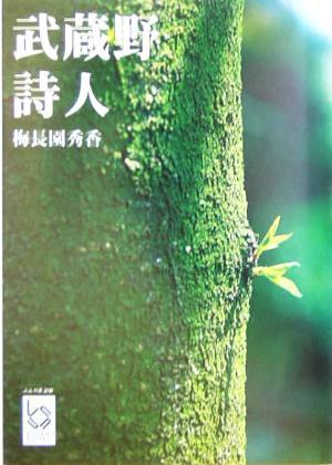【中古】 武蔵野詩人 ぶんりき文庫/梅長園秀香(著者)