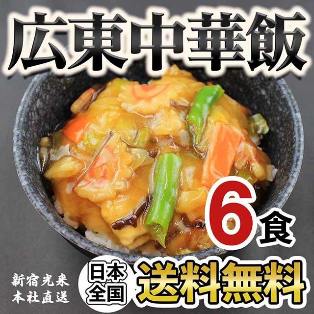 新宿光来「広東中華飯」6食 10種類の具材を無添加のオイスターソースと薄口醤油他で仕上げ。昔ながらの簡単調理の中華丼あんかけ
