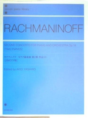 楽譜 ラフマニノフ ピアノ協奏曲 第ニ番 作品18(2台ピアノ版) 解説付 / 全音楽譜出版社
