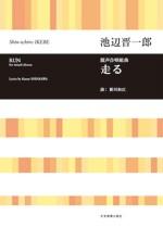 楽譜 合唱ライブラリー 池辺晋一郎:混声合唱組曲 走る / 全音楽譜出版社