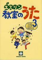 楽譜 ワクワクドキドキ ユズリン 教室のうた ベストソング3 CDブック / 音楽センター