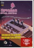 DVD ハワイアンスチールギター...
