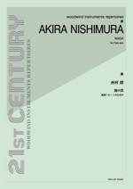 楽譜 西村朗 龍の笛 独奏フルートのための / 全音楽譜出版社