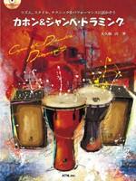 楽譜 カホン&ジャンベ・ドラミング CD付 / エー・ティ・エヌ