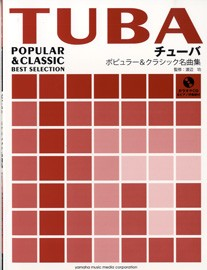 楽譜 チューバ ポピュラー&クラシック名曲集 CD付 / ヤマハミュージックメディア