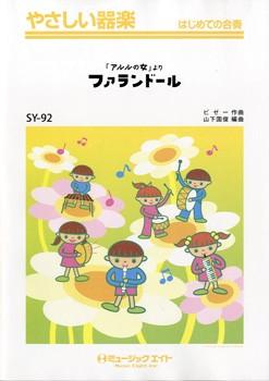 楽譜 SY92「アルルの女」より ファランドール / ミュージックエイト