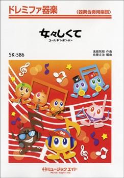 楽譜 SK586 女々しくて/ゴールデンボンバー / ミュージックエイト