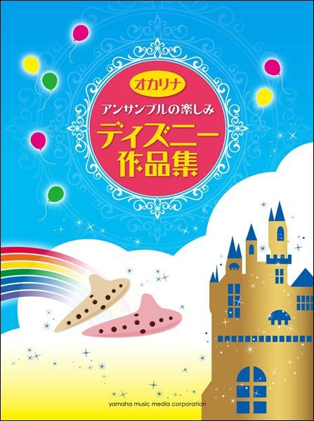 楽譜 オカリナ アンサンブルの楽しみ ディズニー作品集 / ヤマハミュージックメディア